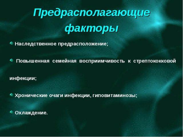 Причины гломерулонефрита
