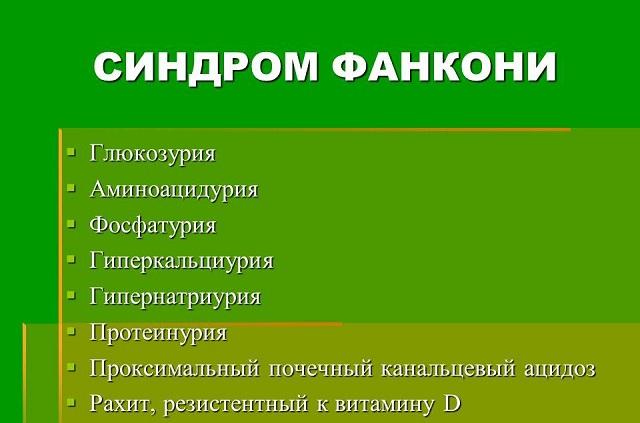 Симптомы синдрома фанкони